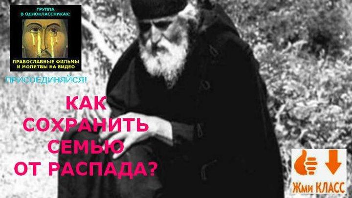 КАК СОХРАНИТЬ СЕМЬЮ ОТ РАСПАДА? Важное видео! Старец Паисий Святогорец.