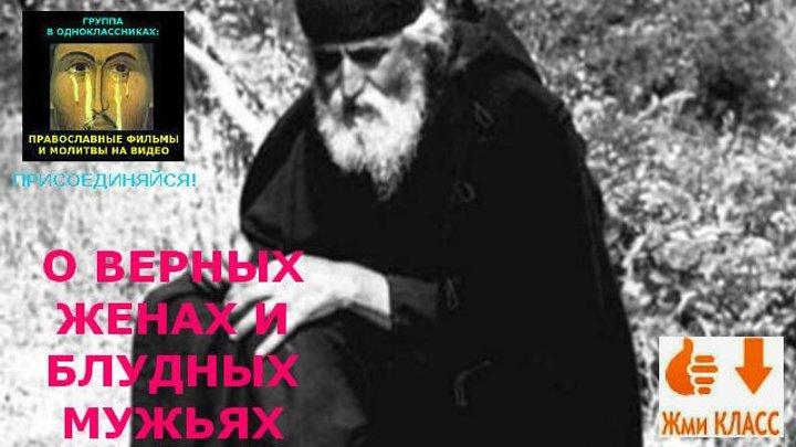 О ВЕРНЫХ ЖЕНАХ И БЛУДНЫХ МУЖЬЯХ. Важное видео! Старец Паисий Святогорец.