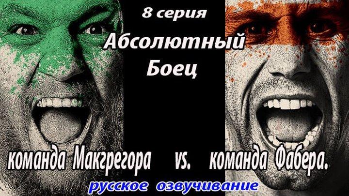 The Ultimate Fighter 22. команда Макгрегора vs. команда Фабера. 8 серия. (русская озвучка)