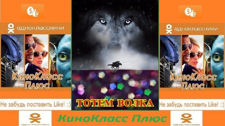 Тотем волка(HD-720)(2015)-приключения...