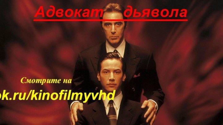 Aдв0кaT Dьяв0лa. 1997 HD