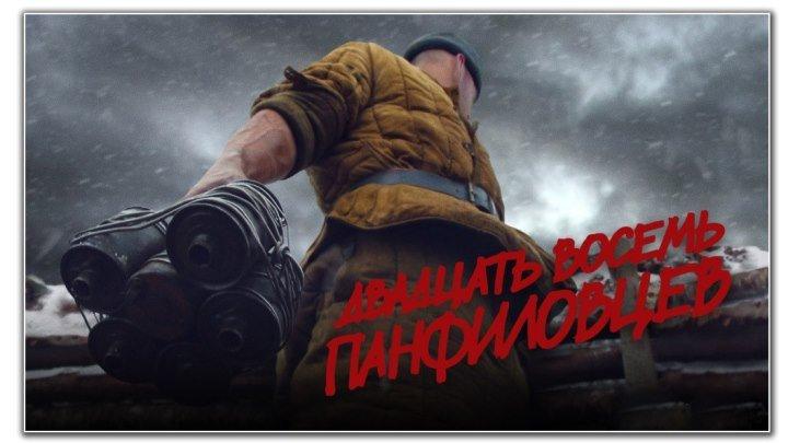 """Фильм '""""28 Панфиловцев""""' - Трейлер 15.11.2015"""