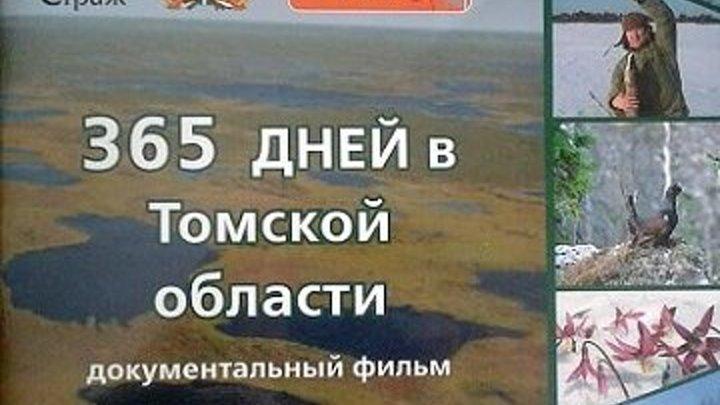 365 дней в Томской области