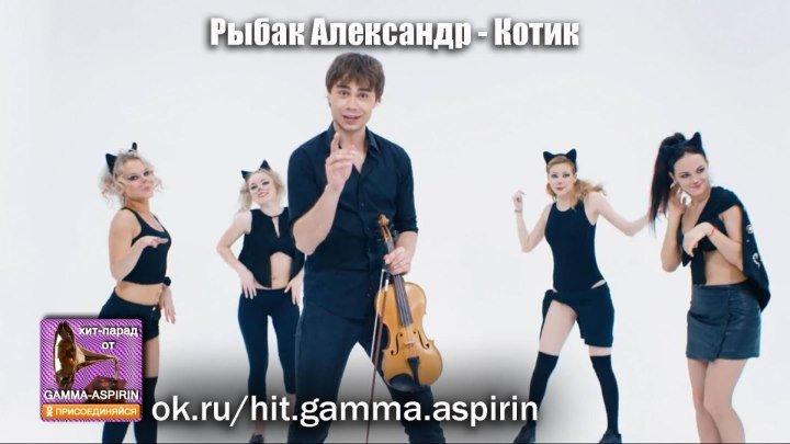 Рыбак Александр - Котик