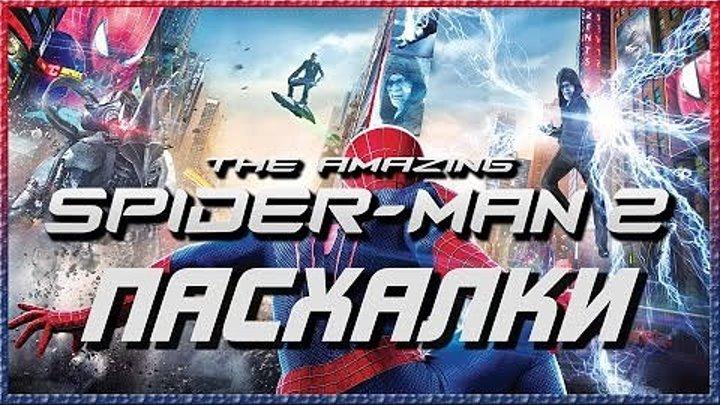 Пасхалки в фильме Новый Человек паук 2: Высокое напряжение - The Amazing Spider-Man 2 [Easter Eggs]