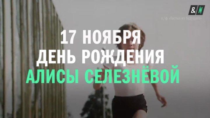 День рождения Алисы Селезневой