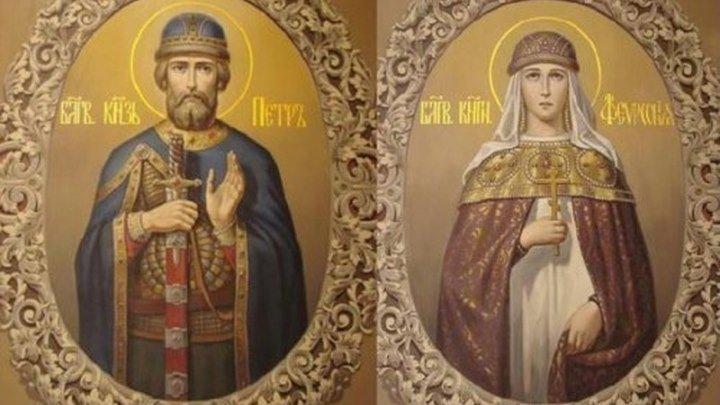 МОЛИТВА ПЕТРУ И ФЕВРОНИИ МУРОМСКИМ (покровителям семьи и брака)