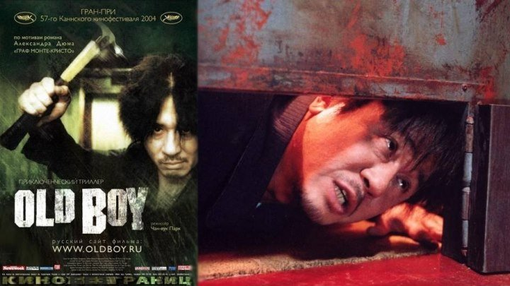Трилогия мести (ч.2) Олдбой - Oldboy (Oldeuboi)[2003, Ю.Корея, драма, криминал, триллер, детектив, BDRip-AVC 1280x556p] Dub(Cinema Prestige)(2.99Gb)