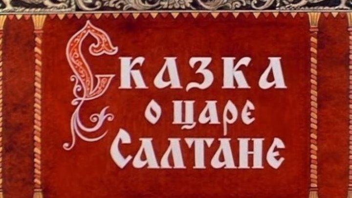 """МУЛЬТФИЛЬМ ДЛЯ МЛАДШИХ ШКОЛЬНИКОВ. А.С. ПУШКИН """" СКАЗКА О ЦАРЕ САЛТАНЕ"""""""