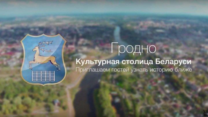 Город Гродно, Беларусь
