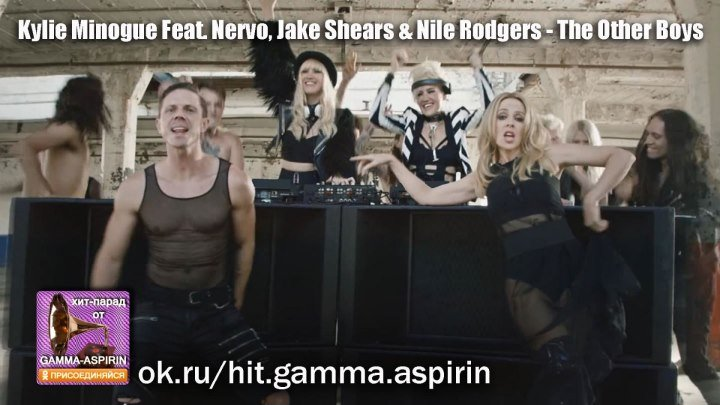 Kylie Minogue Feat. Nervo, Jake Shears & Nile Rodgers - The Other Boys