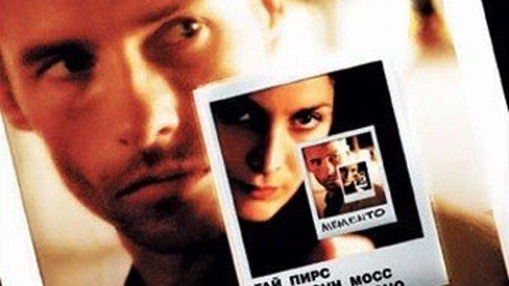 Помни / Memento (2000) HD