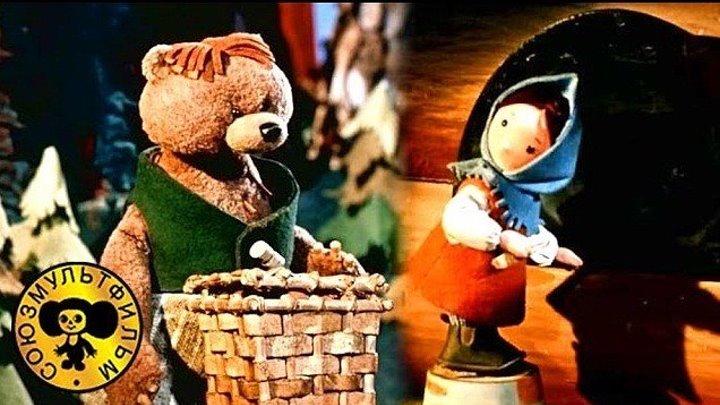 Машенька и медведь _ Советская сказка-мультик для детей