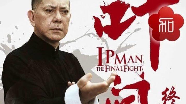 Ип Ман 4: Последняя схватка (2013)