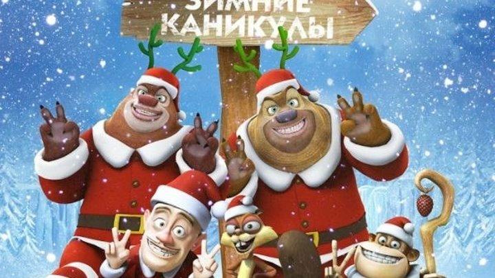 Медведи-соседи Зимние каникулы 2013