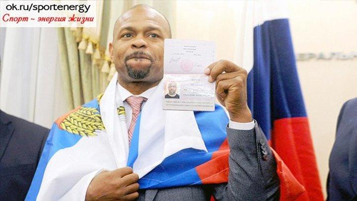 Боксёр Рой Джонс получил российский паспорт.Максимальное распространение! [жмем класс и поделиться]