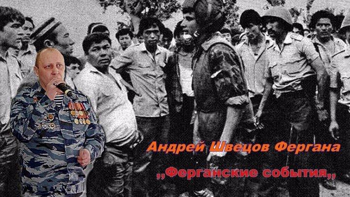 Андрей Швецов Фергана – Ферганские события