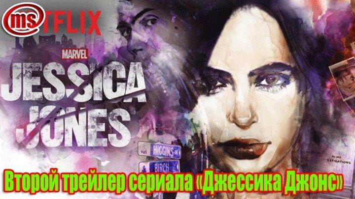 Второй трейлер сериала «Джессика Джонс»