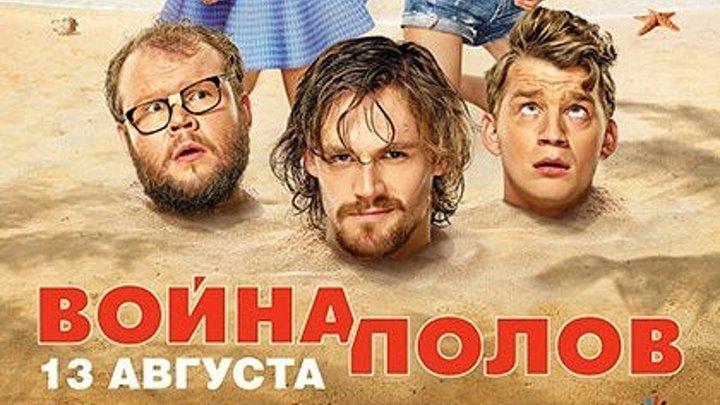 Boйнa пoлoв 2015 (Россия)