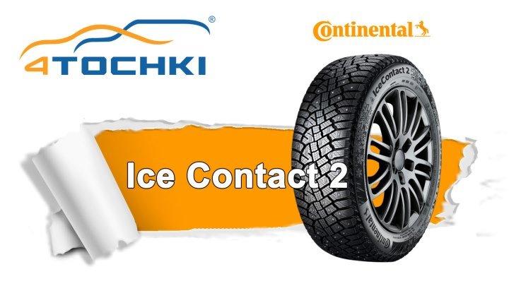 Зимняя шипованная шина Continental IceContact 2