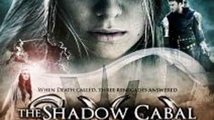 Сага Тень Кабала SAGA - Curse of the Shadow (2013)