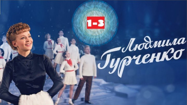 """""""Людмила Гурченко"""" _ (2015) биография.серии 1-3"""
