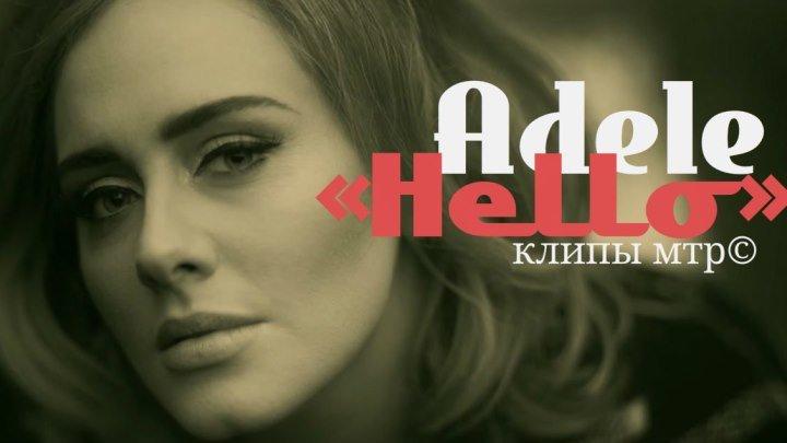 Adele - Hello Клипы МТР©