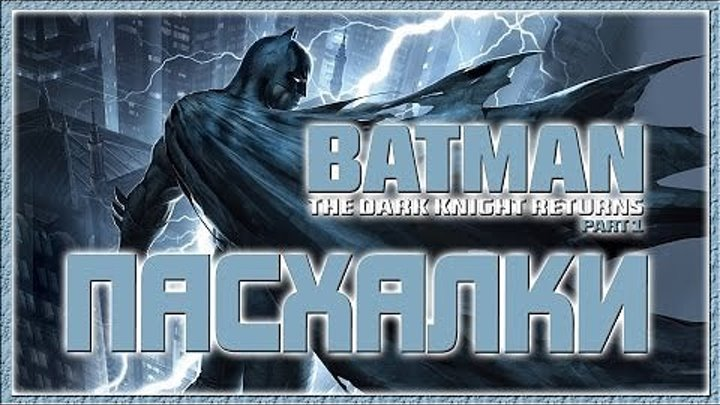 Пасхалки в мультфильме - Бэтмен - Batman - The Dark Knight Returns Part 1 [Easter Eggs]