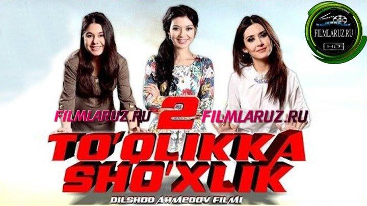 To'qlikka sho'xlik 2 (o'zbek film) _ Тукликка шухлик 2 (узбекфильм)