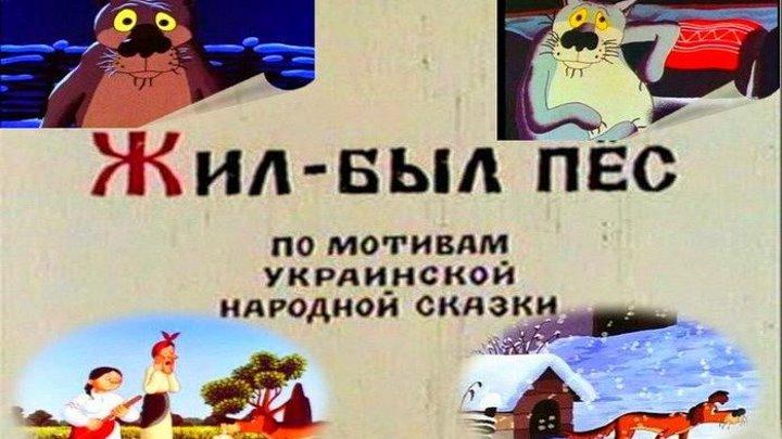 """""""Жил-был пёс"""" _ Союзмультфильм (1982)"""