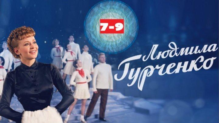 """""""Людмила Гурченко"""" _ (2015) биография.серии 7-9"""