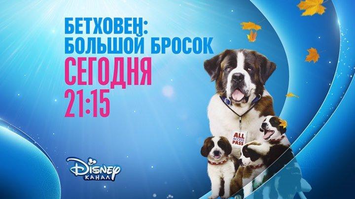 """""""Бетховен. Большой бросок"""" на Канале Disney!"""