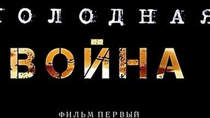 Холодная война. Фильм первый