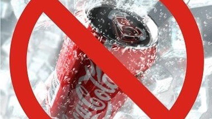 НЕ ПЕЙТЕ Газированные напитки и не давайте своим детям - яды!!!