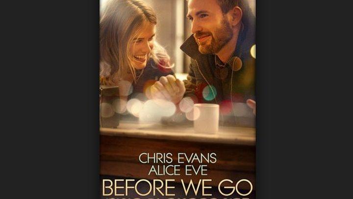 Прежде чем мы расстанемся (2014)