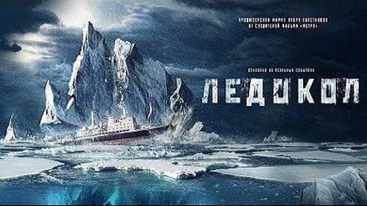 'ЛЕДОКОЛ' 2016