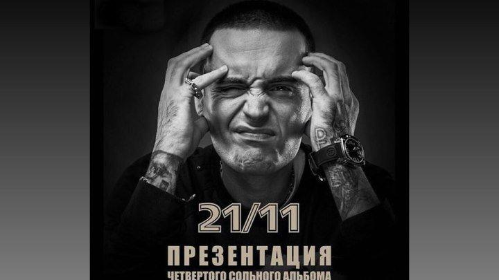 "GUF - Презентация нового альбома ""ЕЩЁ"" (Ray Just Arena 21 ноября Москва)"