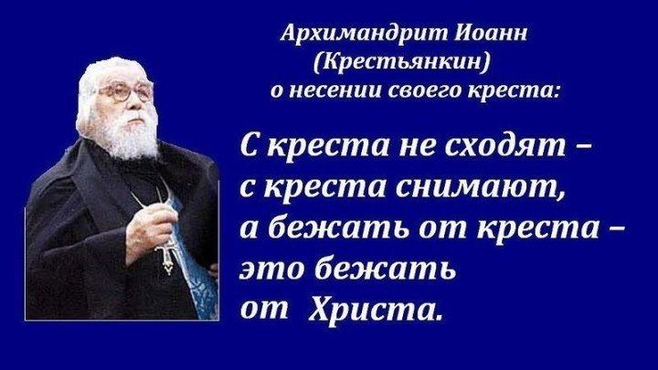 НЕВЕДОМОМУ ЧАДУ. Архимандрит Иоанн (Крестьянкин). Золотые слова старца! Слово 1.