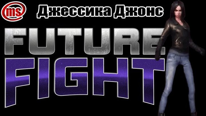Джессика Джонс Marvel Future Fight