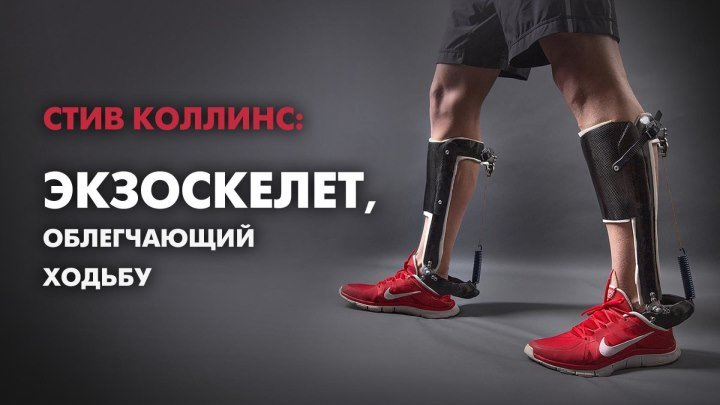 Стив Коллинс: Экзоскелет, облегчающий ходьбу