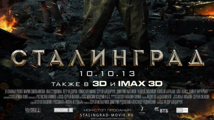 Cтaлингpaд (2013)