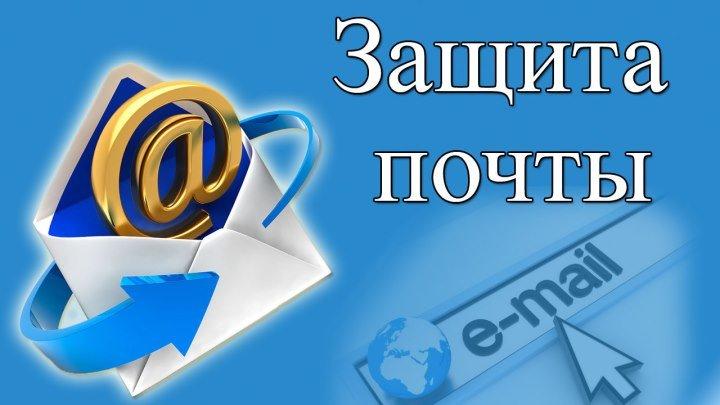 Защита электронной почты. Практика!