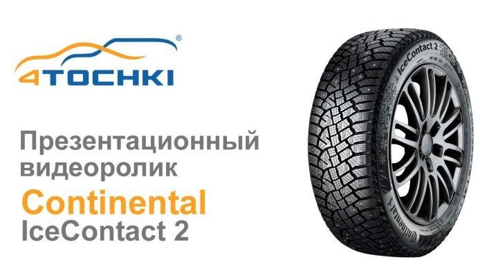 4 Tochki Официальное видео Continental IceContact 2