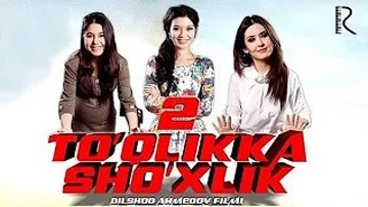 To'qlikka sho'xlik 2 (o'zbek film) 2015
