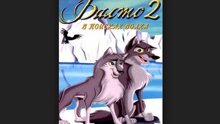 Балто 2 - В поисках волка (2002)