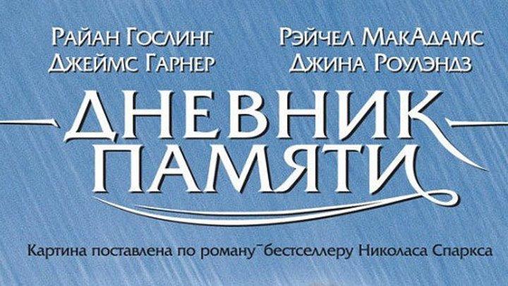 Dnevnik_pamyati (2004)