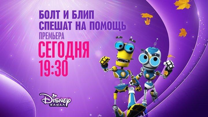 """""""Болт и Блип спешат на помощь"""" на Канале Disney!"""