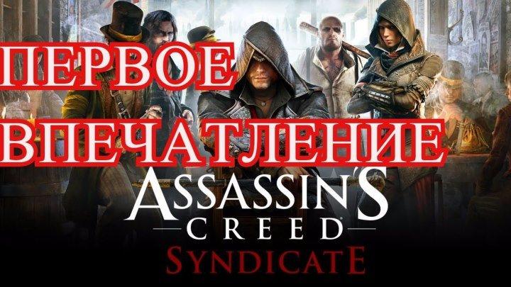 Assassin s Creed Syndicate.ПЕРВОЕ ВПЕЧАТЛЕНИЕ. НАСТРОЙКА ГРАФИКИ