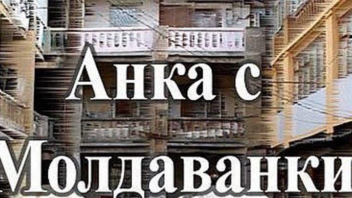 Анка с Молдаванки: трейлер(ссылки в комментарии)криминал