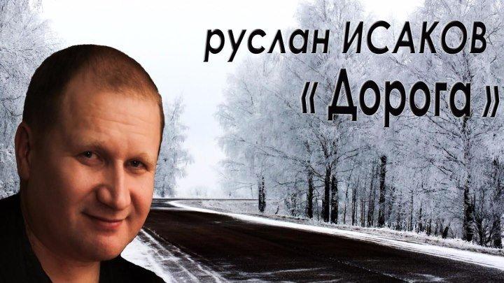 Руслан ИСАКОВ - Дорога (слова и муз. - Р.Исаков)